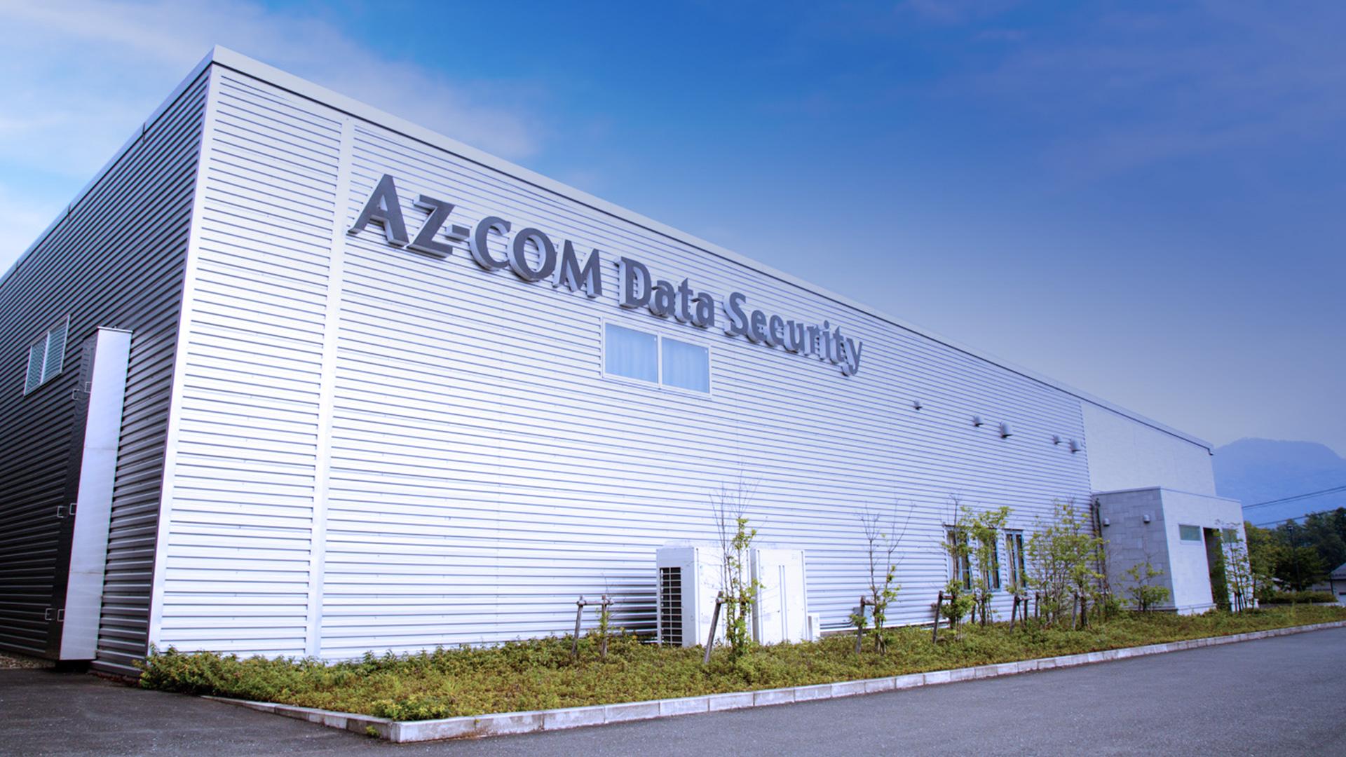 アズコムデータセキュリティ 外観