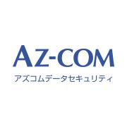 株式会社 アズコムデータセキュリティ